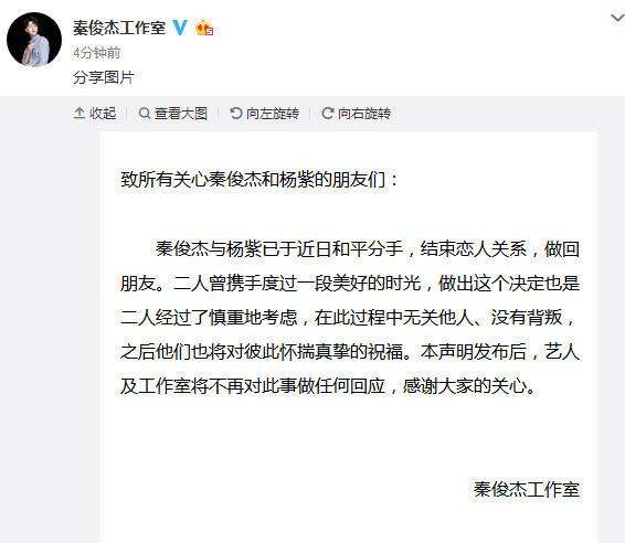 秦俊杰工作室声明:与杨紫已经和平分手 做回朋友(原创)