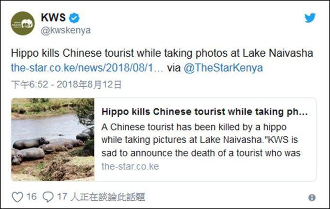 河马袭击台湾游客致1死1伤 中国驻肯使馆第一时间赴现场核实(原创)