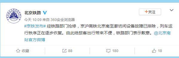 京沪高铁再发故障:经抢修设备故障已排除 列车运行正逐步恢复(原创)