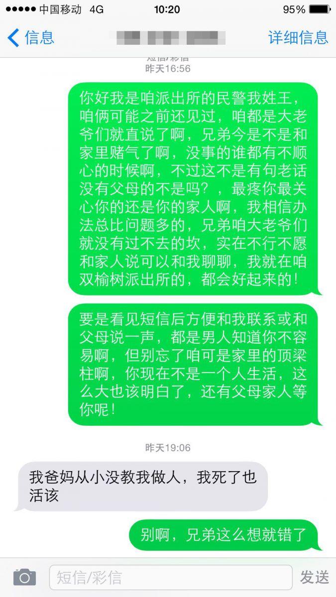 刚离职又与父母吵架留言自杀 民警72条短信挽回轻生男子