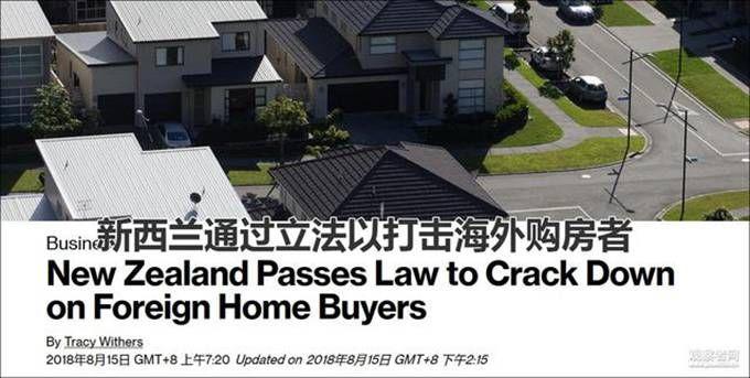 新西兰最严禁购令:不包含澳大利亚人 新加坡人也有望取得豁免(原创)