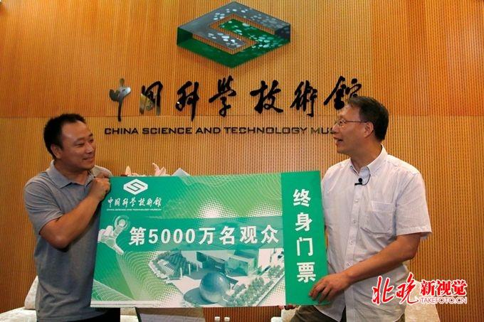 中国科技馆第5000万名观众参观体验活动成功举办