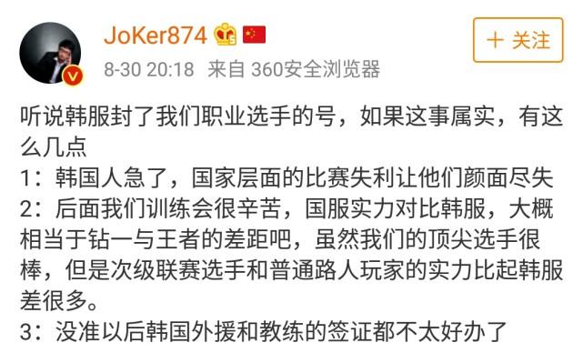 中国选手账号被封 Youtube上只能搜到决赛中韩国唯一获胜的一局(原创)