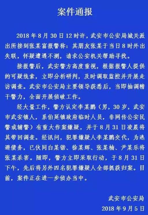 武安男子杀害债主:五名犯罪嫌疑人先后被警方抓获归案(原创)