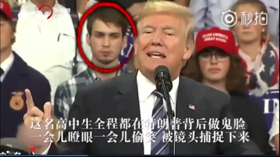 男子抢特朗普风头 当事人:那些表情都是我真实的内心表达(原创)