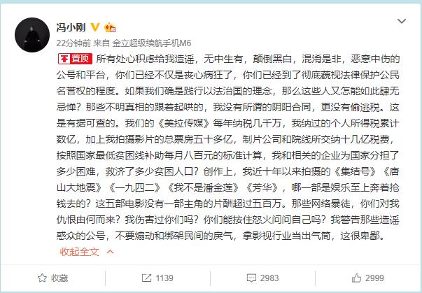 冯小刚发表长文怒斥谣者:没有阴阳合同更没有逃税漏税