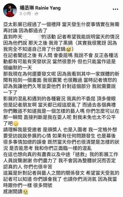杨丞琳长文回应耍大牌:当天现场混乱,工作人员并未告知有访问(原创)