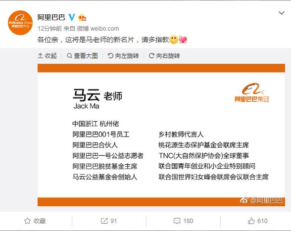 马云新名片 网友:他的11个头衔你对哪一个最感兴趣?(原创)