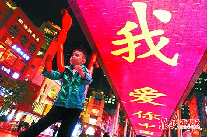 """""""我爱你中国"""" 11处形式多样的国庆灯光秀点亮北京夜空"""