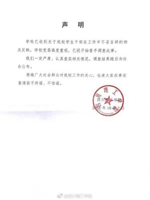 四川理工学院回应:已着手调查