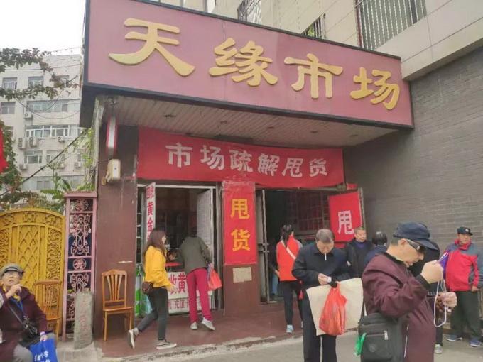 北京二环内唯一地下小商品市场天缘市场月底闭市 淘货抓紧了!