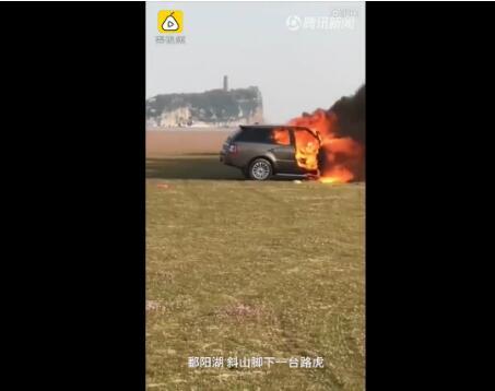 40万路虎被烧毁 原因竞是和朋友烧烤,朋友的烟掉车上
