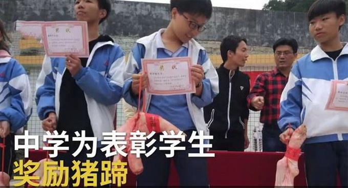 考第一奖励学生大猪蹄子 学校效仿古人但也有良苦用心