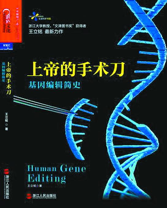 """遗传病治疗_基因编辑究竟是怎么回事?""""上帝的手术刀""""难解""""脱靶""""问题 ..."""