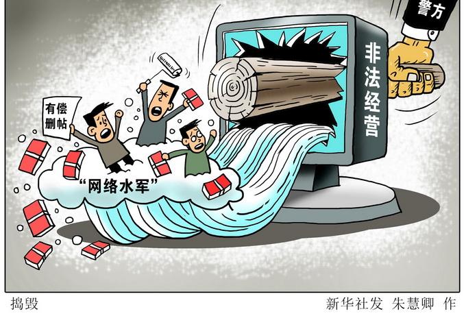 河北省严厉打击网络水军违法犯罪活动 取缔非法假冒网站107个