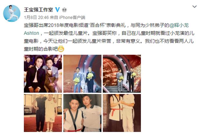 释小龙王宝强同框颁奖 粉丝:两人小时候的合影竟然这么萌?