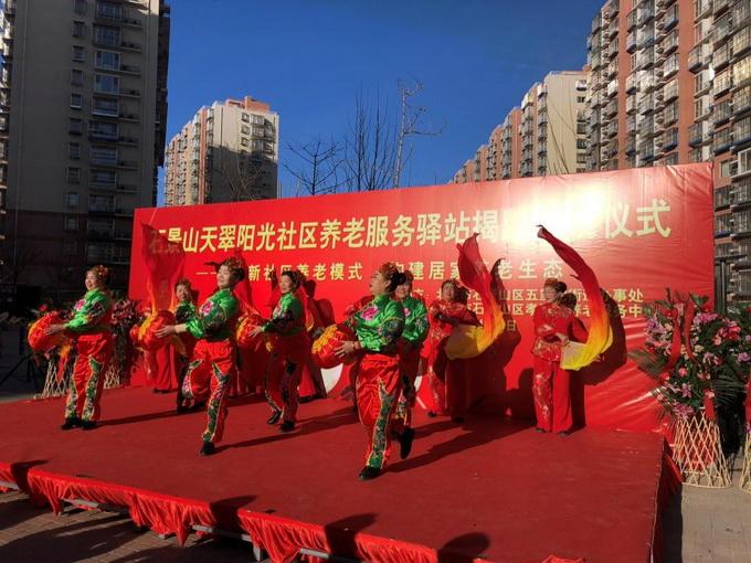 北京石景山天翠阳光养老驿站开张:主打智能化