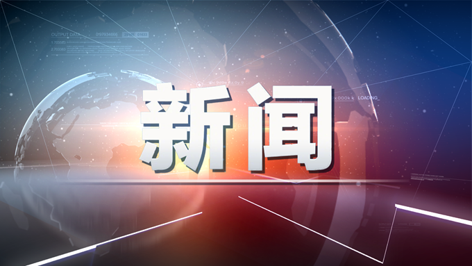 http://www.hljold.org.cn/heilongjiangxinwen/62792.html