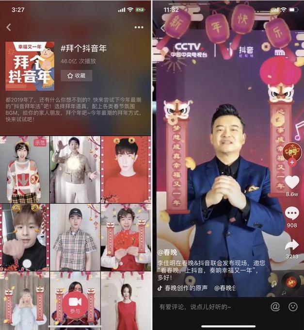"""抖音推出拜年特效 杨洋魏大勋等众明星""""抖起来""""送新年祝福 北晚"""