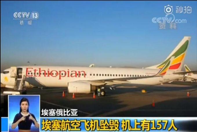 埃航坠机现场残片遍地 乘客和机组人员全部罹难
