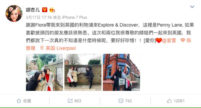 胡杏儿宣萱陈慧珊合体拍节目 网友:想起了当年的TVB