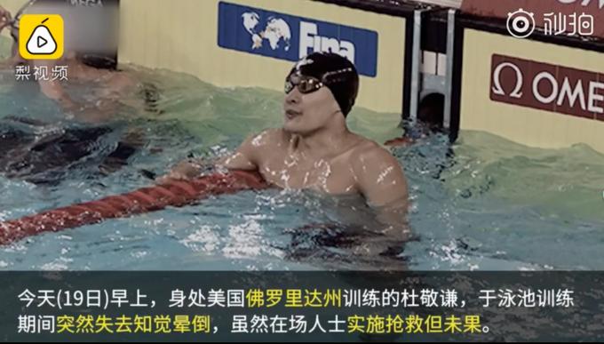 26岁香港游泳健将杜敬谦去世,曾