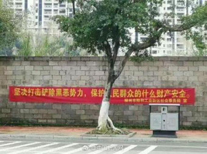 标语错误|柳州回应错误标语 系广告公司误写