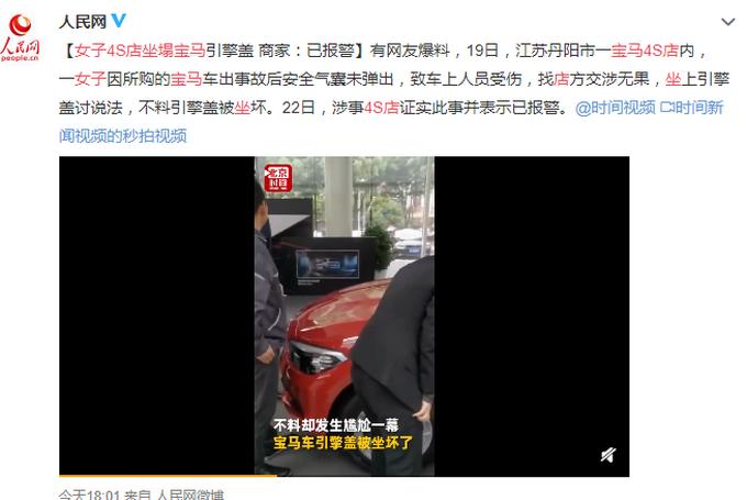 女子4S店坐塌宝马引擎盖,或因纠纷讨要赔偿 商家:已报警