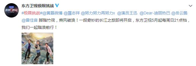 极限挑战第五季官宣定档,第一期将开启长江行