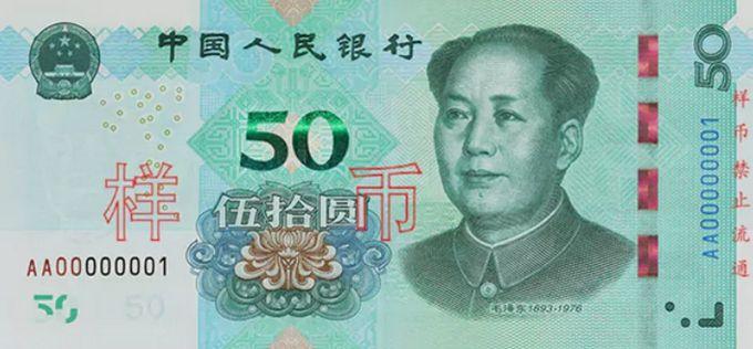 新版第五套人民币:漂亮、耐脏、更防伪,为啥没有5元和100元?