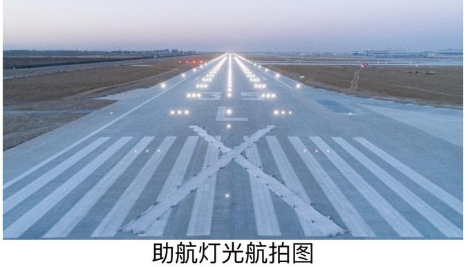 北京大兴国际机场跑道,滑行道等飞行区工程通过竣工验收