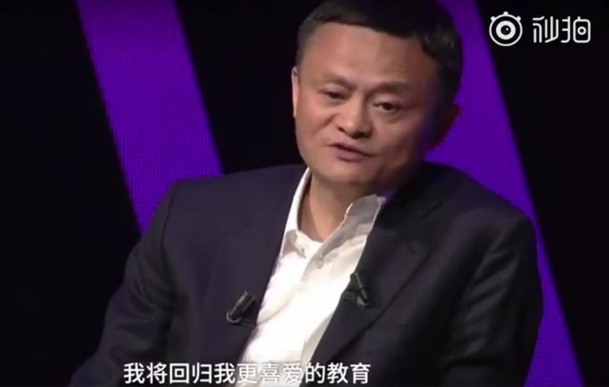 马云退休后将回归教育:想把在阿里赚的钱花出去