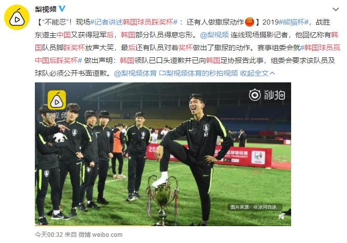 韩国队公开道歉,曾脚踩奖杯做侮辱动作主帅:伤害了中国人感情