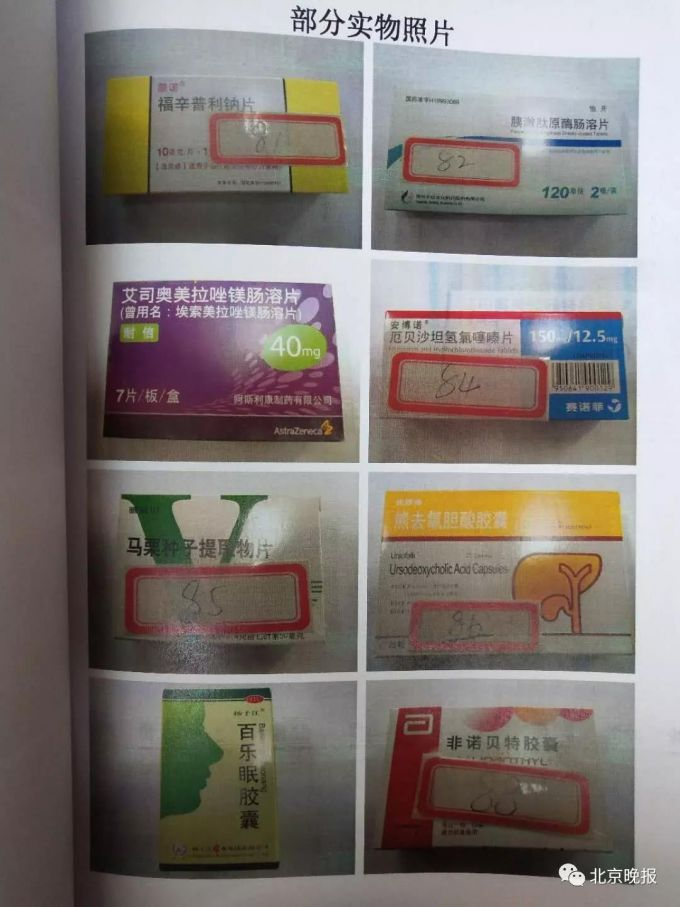 """北京一女子收药倒卖月入几千,被抓时还想""""吃掉""""账单"""