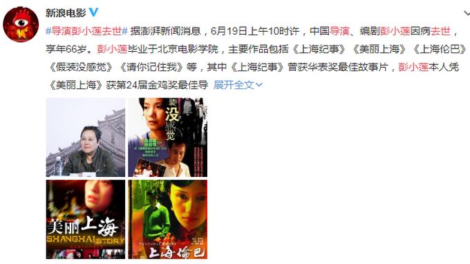 导演彭小莲因病去世 她的离去是电影界的一大损失!