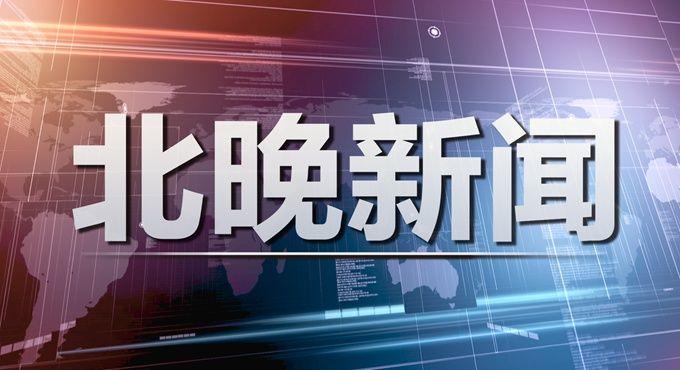 """北京海淀警方开出首张""""反恐罚单"""" 酒店违反《反恐法》被罚款10万"""