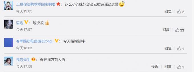 终于回应了!刘人语方否认恋情 本尊到底说了什么?透露什么信息?