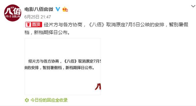《八佰》暂别暑期档,新档期择日公布 网友:好片不怕等,等你!