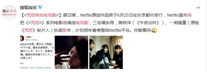 《咒怨》将拍电视剧,系日本经典恐怖电影 网友:还没吓够我吗?