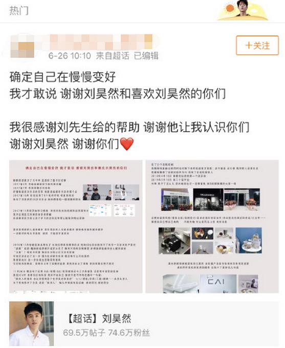 刘昊然给粉丝捐钱,用本名汇款助其渡过难关 网友:优秀又善良!