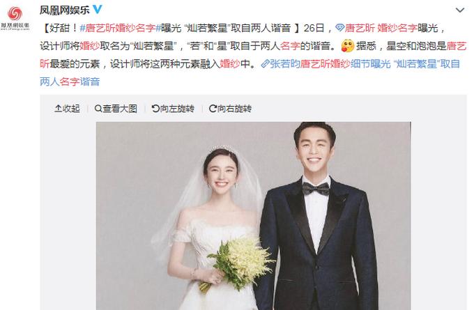 """33唐艺昕婚纱名字为""""灿若繁星"""",取自两人名字谐音网友:太甜了"""