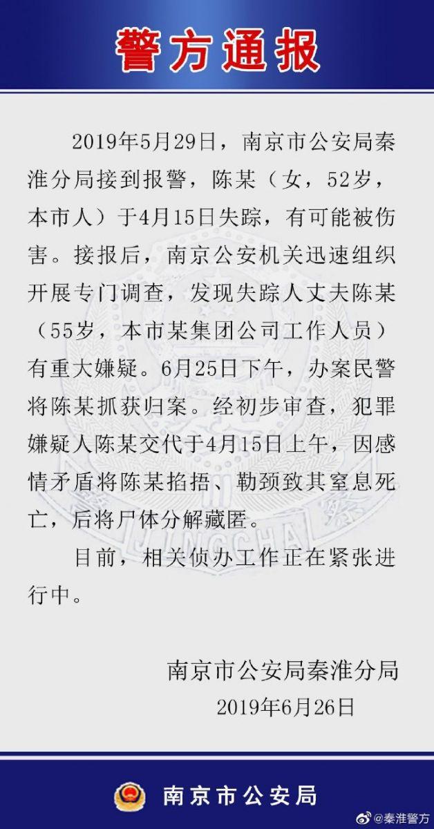"""警方通报""""南京广电碎尸案"""",因感情矛盾杀妻"""