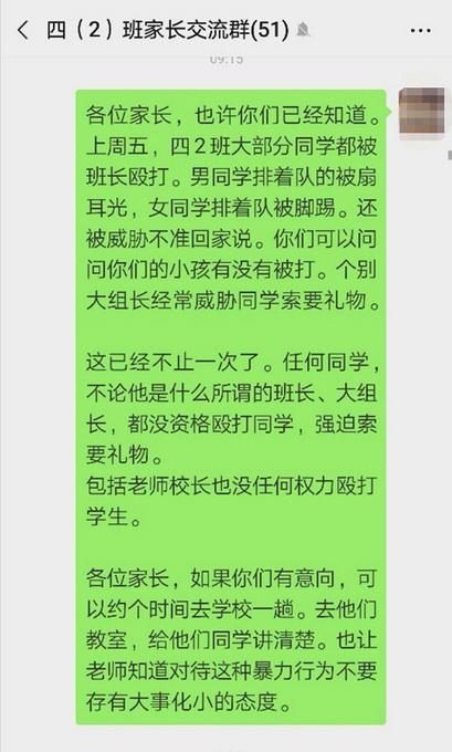 深圳一小学四年级班长体罚同学,因不听话排队被打?教育局回应了