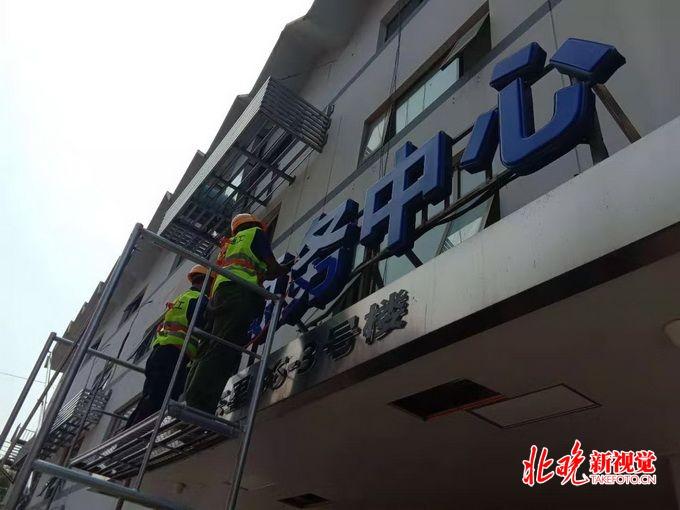 北京角门东里社区煤库改建4层电子商务中心 今起拆违恢复原结构