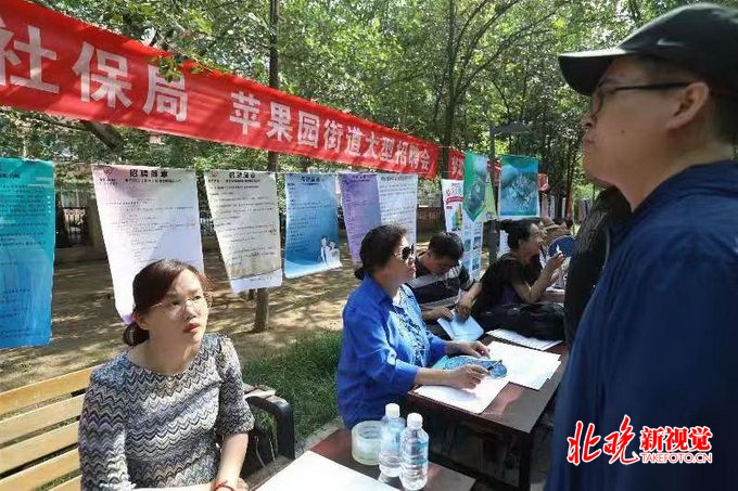北京石景山苹果园街道建立企业微信群 线上线下精准促就业