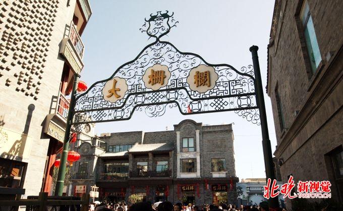 """大栅栏念""""大十栏儿"""",北京话里这些地名的读音"""
