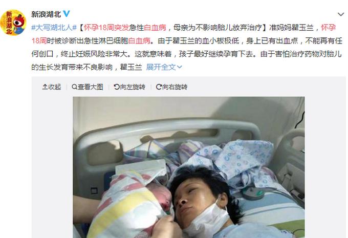 怀孕18周突发白血病,43岁湖北女子放弃治疗愿用