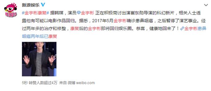 金宇彬已康复 或将与全智贤主演新片《外星人》