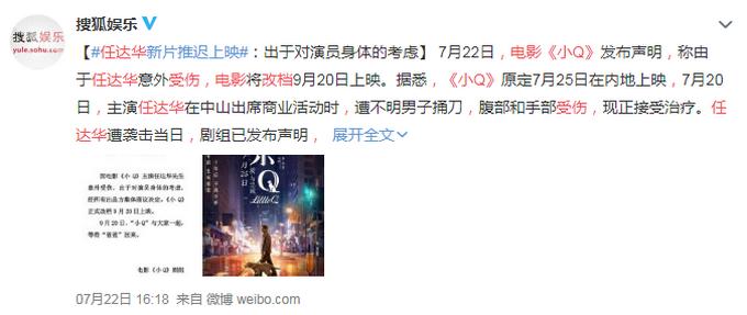任达华新片推迟上映,因其受伤电影《小Q》改档,网友:好好休养