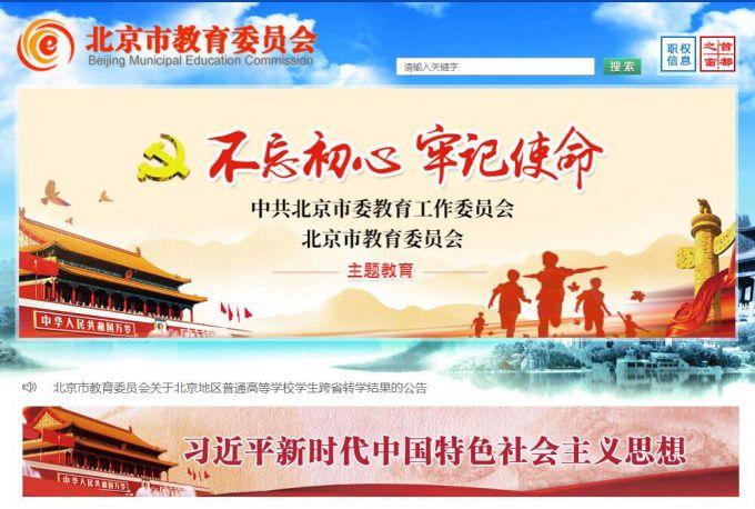 北京市属高校新增、调整专业须在规定期限内申报